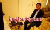 """สื่อดังฮ่องกงตีข่าวอัยการไทยชี้เป้างานแต่งงาน """"อุ๊งอิ๊ง"""" เตรียมส่งหนังสือขอตัว """"ทักษิณ"""""""