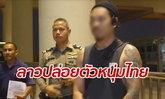 หนุ่มไทยยกมือไหว้ขอโทษ โดนทางการลาวกักตัว แอบเข้าพื้นที่ตอนดึก