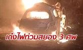 สยดสยอง 3 ศพ เก๋งเสยท้ายรถบรรทุกอ้อย เสียหลักไฟลุกย่างสดริมทาง