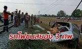 ตายสยอง 3 ศพ รถไฟพุ่งชนกระบะร่างหลุดลอยกระเด็นดับ รอดตาย 1