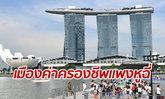 ปารีส-สิงคโปร์-ฮ่องกง ครองแชมป์ เมืองค่าครองชีพแพงที่สุดของคนต่างชาติ