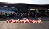 สถานีขนส่งแน่นขนัด คนอีสานแห่เดินทางกลับบ้าน เพื่อไปเลือกตั้ง