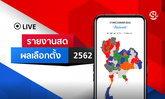 คะแนนเลือกตั้ง 2562: เกาะติดผลเลือกตั้ง วินาทีต่อวินาที ใครจะคว้าชัยจัดตั้งรัฐบาล