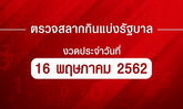 ตรวจหวย ตรวจรางวัลที่ 1 ตรวจผลสลากกินแบ่งรัฐบาล งวด 16 พฤษภาคม 2562