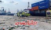"""""""เอาผิดเจ้าของเรือไม่ได้"""" ไฟไหม้ตู้สินค้าท่าเรือแหลมฉบังทำสารเคมีฟุ้ง เพราะเป็นของเกาหลี"""