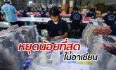 เวียดนามจ่อเสนอเพิ่มวันหยุดอีก 3 วัน หลังพบมีวันหยุดน้อยสุดในชาติอาเซียน