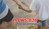 ชายหัวล้านจี้เด็กชาย 8 ขวบ ลากไปข่มขืนริมกำแพงวัด รอดมาได้เพราะพระช่วย