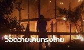 ปลั๊กไฟเป็นเหตุ ไฟไหม้บ้านทรงไทย ย่านนวมินทร์ วอดวาย 3 หลัง