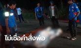 เด็กหนุ่มวัย 14 ขัดคำสั่งพ่อ แอบหนีซิ่งรถเที่ยว เฉี่ยวชนกันเองตายคาที่