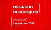 ตรวจหวย ตรวจรางวัลที่ 1 ผลสลากกินแบ่งรัฐบาล งวด 1 พฤศจิกายน 2562
