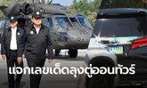 เลขเด็ดนายกฯ แห่ส่องทะเบียนรถ-เฮลิคอปเตอร์ ลงพื้นที่ราชบุรี-กาญจนบุรี