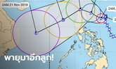จับตาพายุโซนร้อนคัลแมกี คาดถล่มฟิลิปปินส์ก่อนลงทะเลจีนใต้