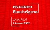 ตรวจหวย รางวัลที่ 1 ผลสลากกินแบ่งรัฐบาล งวด 1 ธันวาคม 2562