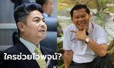 เทพไท ประชาธิปัตย์ ถามแรง! ใครปล่อย ไวพจน์ พลังประชารัฐ เข้าสภาฯ หลังโดนหมายจับ