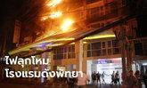 ไฟไหม้โรงแรมดังเมืองพัทยา ฝรั่งนับร้อยหนีตายจ้าละหวั่น เคราะห์ดีไม่ลุกลาม