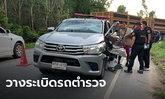 คนร้ายลอบวางระเบิดรถตำรวจ สภ.เทพา ชุดอารักขาครู บาดเจ็บ 5 นาย