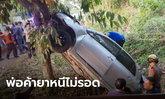 ระทึก! ตำรวจไล่ยิงยางรถยนต์เก๋งพ่อค้ายาบ้า รถเสียหลักพุ่งชนต้นไม้ บาดเจ็บติดอยู่ในรถ