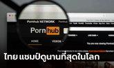 """""""Pornhub"""" ชี้คนไทยคว้าแชมป์ ส่องคลิปโป๊นานสุดในโลก"""