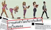 """เพจงานหนังสือโดนชาวเน็ต """"ถล่มดราม่า"""" ปมโพสต์รูปเหมารวมผู้หญิงชอบ-ไม่ชอบอ่าน"""