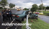 เบนซ์ชนราวเหล็กสยอง! ในรถเจอศพคนขับแค่ครึ่งล่าง ท่อนบนกระเด็นอยู่กลางถนน