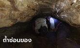 ตำนานมีจริง! พบถ้ำเสรีไทยยุคสงครามโลกครั้งที่ 2 กลางป่าเทือกเขาภูพาน