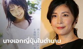 """""""ยูโกะ ทาเคอุจิ"""" นางเอกญี่ปุ่นซีรีส์ดัง Be With You เสียชีวิตแล้วด้วยวัย 40 ปี"""