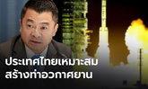 """แนะสร้าง """"ท่าอวกาศยาน"""" ในไทย พร้อมจัดตั้งองค์กรอวกาศแห่งชาติ"""