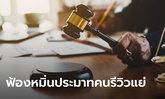 โรงแรมไทยฟ้องหมิ่นประมาทชาวสหรัฐ จนถูกจับเข้าคุก หลังเขียนรีวิวแย่ ชาวเน็ตนอกผวา!