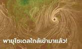 พายุโซนร้อนโซเดล ลงทะเลจีนใต้แล้ว! จ่อขึ้นฝั่งเวียดนามเสาร์อาทิตย์