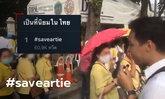 """แห่ #saveartie """"อาร์ทตี้ ปฐพร"""" นักข่าวขวัญใจม็อบ หลังถูกคนเสื้อเหลืองรุมต่อว่า"""