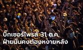 คำใบ้บิ๊กเซอร์ไพรส์ #ม็อบ31ตุลา ลั่นตำรวจ-ทหารยกมากี่ร้อยกองพัน ก็ไม่มีวันหยุดได้
