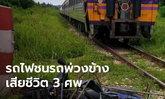 อีกแล้ว! ขบวนรถไฟพุ่งชนจักรยานยนต์พ่วงข้าง เสียชีวิต 3 ศพ
