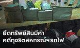 บุกค้น 26 จุด คดีทุจริตสหกรณ์ฯ รถไฟ ยึดรถยนต์ กระเป๋าหรู และทรัพย์สินจำนวนมาก