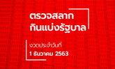 ตรวจหวย 1 ธันวาคม 2563 ตรวจรางวัลที่ 1 ผลสลากกินแบ่งรัฐบาล