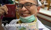 คุณหมอสกลนครดวงเฮง ถูกรางวัลที่ 1 รับเต็มๆ 6 ล้านบาท