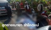 ลูกชายคลั่ง! ฆ่าแม่ตายทรมาน ทุบหัว-ตัดลิ้น จุดไฟเผาบ้าน ตำรวจต้องยิงวิสามัญฯ