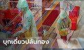 คนร้ายควงปืนสั้น บุกเดี่ยวปล้นร้านทองในห้างโคราช ก่อนหนีลอยนวล