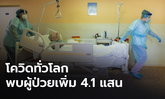 โควิดทั่วโลกป่วยเฉียด 114 ล้าน พบผู้ติดเชื้อเพิ่มขึ้น 4.1 แสน