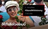 ชาวทวิตเตอร์ส่งกำลังใจ แอมมี่ เดอะ บอตทอมบลูส์ แห่ติดแฮชแท็ก #StandWithAmmy