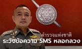 ตำรวจเตือนภัย SMS ลวงได้เงินแสน ที่แท้ส่งลิงก์มาหลอกให้กด เพื่อล้วงเอาข้อมูลส่วนตัว