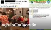 สุโขทัยเผยไทม์ไลน์ 2 ผู้ป่วยโควิด พบไปร้านอาหาร ที่จัดงานรดน้ำดำหัวรัฐมนตรีสมศักดิ์
