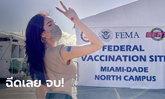 """""""นัท นิศามณี"""" บล็อกเกอร์ชื่อดัง รีวิวบินไปอเมริกา ได้ฉีดวัคซีนโควิดทันที ไม่เสียสักบาท"""