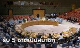 คณะมนตรีความมั่นคง สหประชาชาติ ลงมติรับ 5 ประเทศเข้าเป็นสมาชิก มีผลปีหน้า