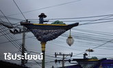 นนทบุรีก็มี! เสาไฟแม่ค้าพายเรือถูกทิ้งร้างกว่า 10 ปี เคยเปิดส่องสว่างแค่วันเดียว