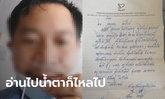 อดีตลูกศิษย์สุดตื้นตัน ติดเชื้อโควิดอยู่รพ.สนาม ครูเขียนจดหมายมาให้กำลังใจ