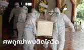 ผลชันสูตรสาวโรงงานถูกฆ่าเปลือยทิ้งคลอง พบติดโควิด รีบเผาทันทีหลังสวดเพียง 2 คืน