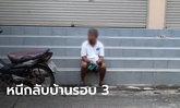 ลุงป่วยโควิดหนีออกจากโรงพยาบาล คนในชุมชนสุดผวา กลับมาโผล่ที่บ้าน 3 รอบแล้ว