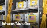 สถานทูตสหรัฐ แจงที่มาตัวเลขวัคซีนไฟเซอร์ 1,503,450 โดส ละเอียดยิบ
