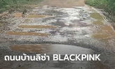 """สจ.บุรีรัมย์ แจงภาพถนนเข้าบ้าน """"ลิซ่า"""" ชี้ไม่ใช่ถนนหลัก เป็นทางลัดไปนา ปีหน้ามีงบซ่อม"""