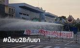 #ม็อบ28กันยา ยึดแยกนางเลิ้ง ปาประทัดยักษ์-ถุงสี คฝ.ฉีดน้ำสู้ วิ่งไล่จับกุมผู้ชุมนุม
